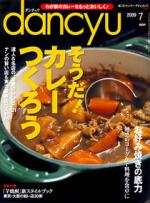 dancyu2009年7月号