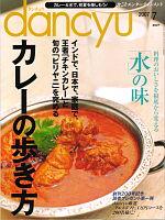 dancyu2007年7月号