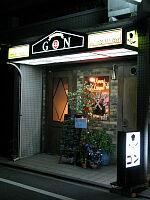 キッチン・ゴン外観