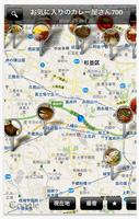 iPhoneアプリの画面(地図からカレー屋さんを探せます)