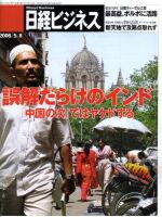 日経ビジネス2006年5月8日号