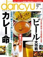 「dancyu」2006年7月号