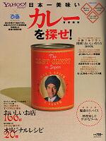日本一美味いカレーを探せ!
