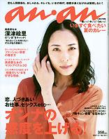 anan1571号(2007年7月25日発売)