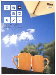 東京 青空カフェ