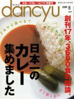 「dancyu」2008年8月号