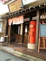 珈琲屋マロコの入口