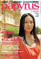 パピルス2006年6月号